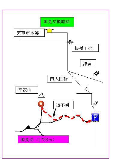 国見岳(断念)概略図.JPG